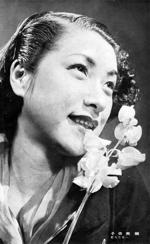 槇芙佐子1939