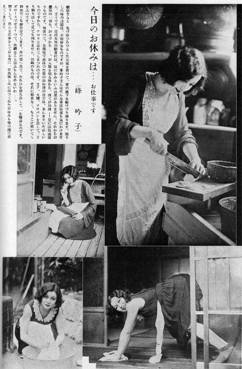 峰吟子1931