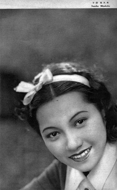 水久保澄子1935