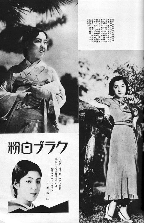 水久保澄子、光川京子1934
