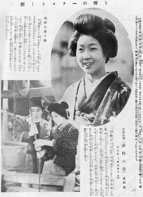 水谷八重子、浦辺粂子(1924)