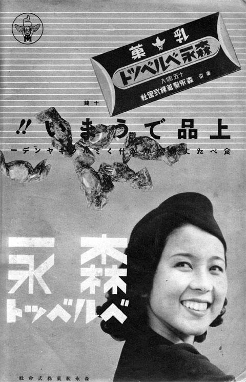 森永ベルベット1939