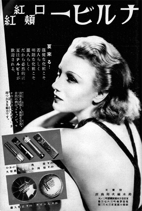 ナルビー口紅頬紅1938aug
