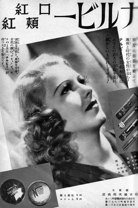 ナルビー1938jul