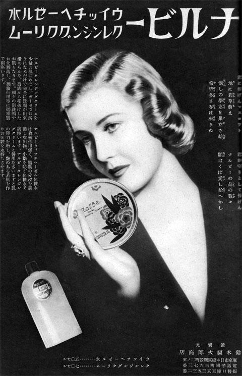 ナルビー1938mar