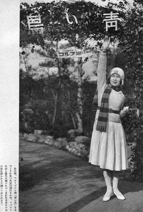 夏川静枝1931