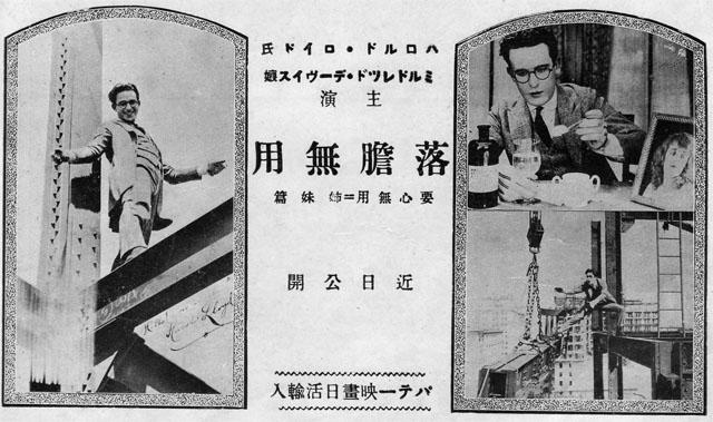 広告「落膽無用」1924