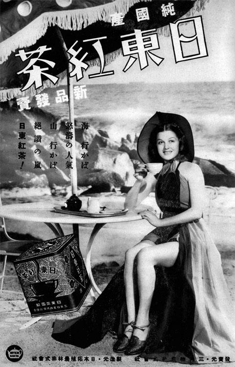 日東紅茶1938aug