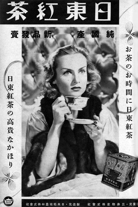 日東紅茶1938jul