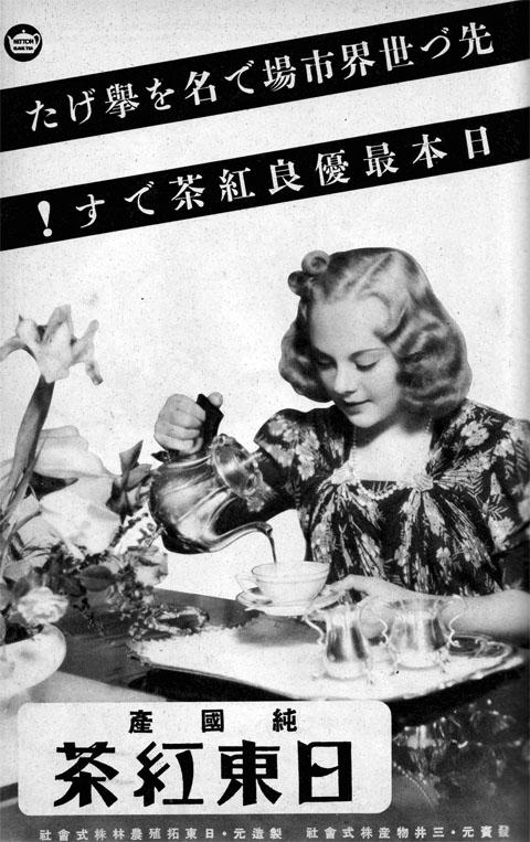 日東紅茶1939jan