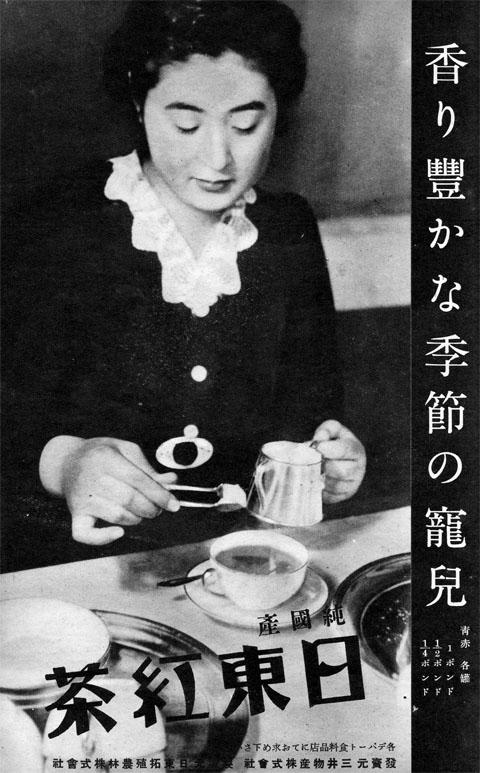 日東紅茶1939nov