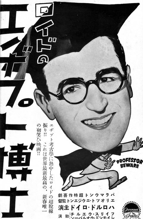 ロイドのエヂプト博士1939jan