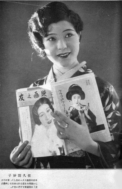 佐久間妙子1931