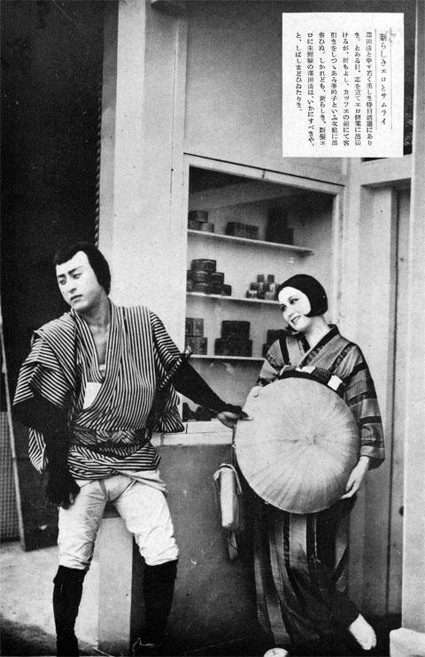 沢田清峯吟子1931