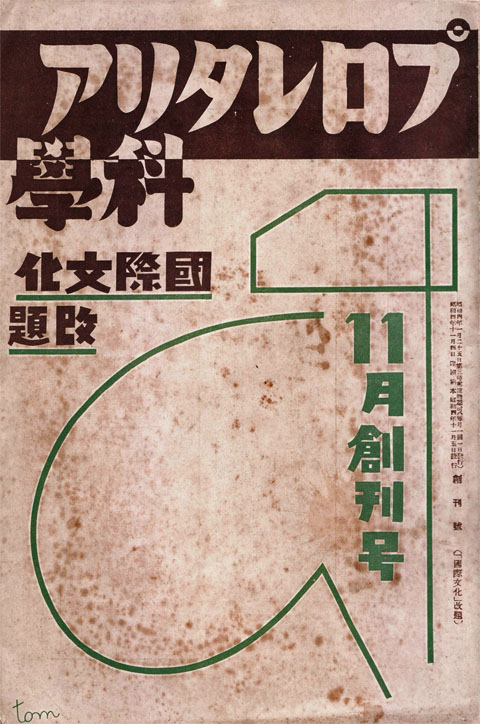 プロレタリア科学1929年11月創刊号