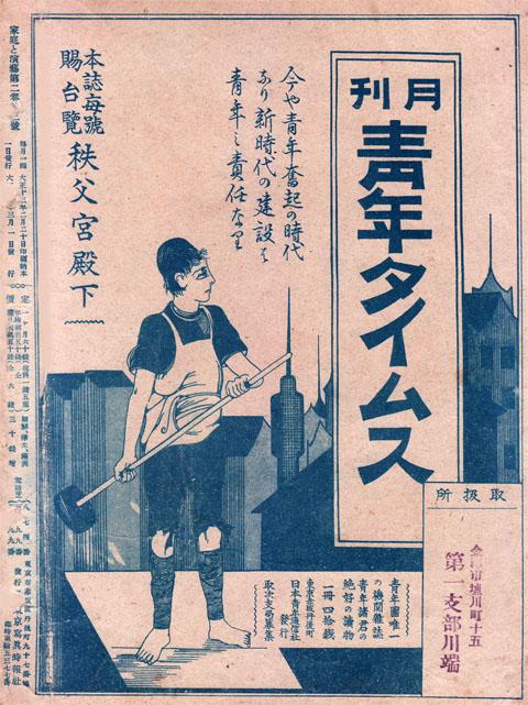 広告「青年タイムス」1924