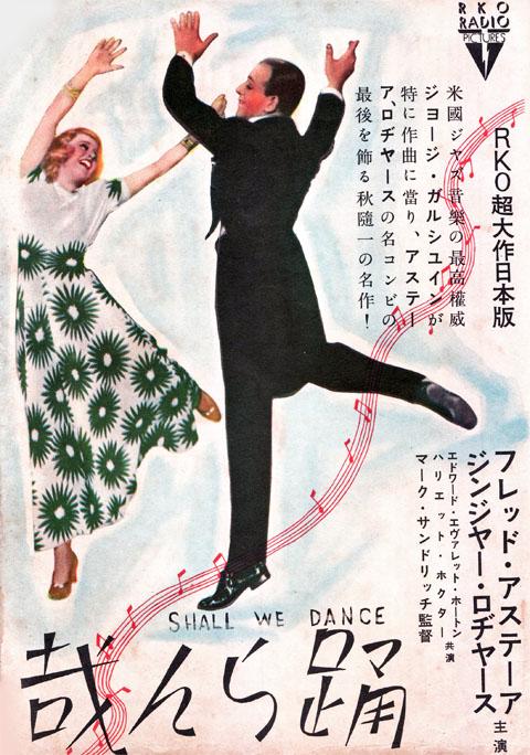 広告「踊らん哉