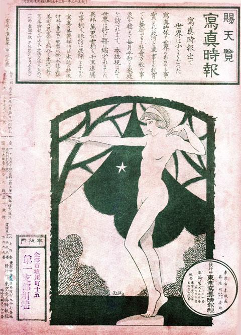 広告「寫眞時報」1924/07