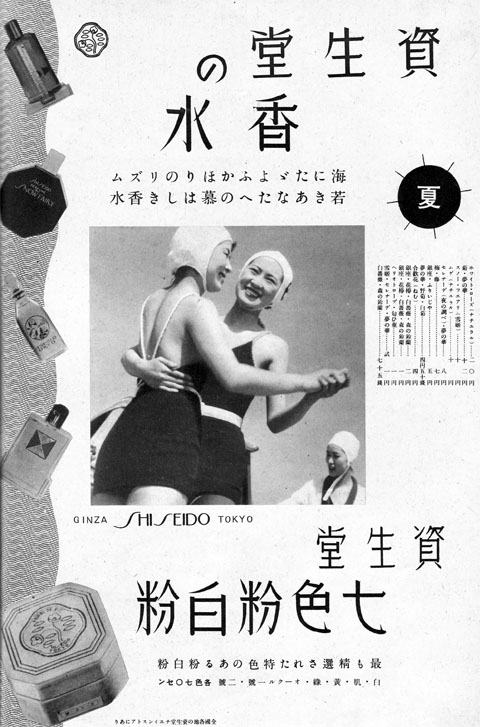 資生堂1937aug