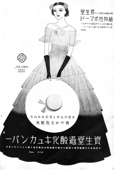 資生堂1938jul