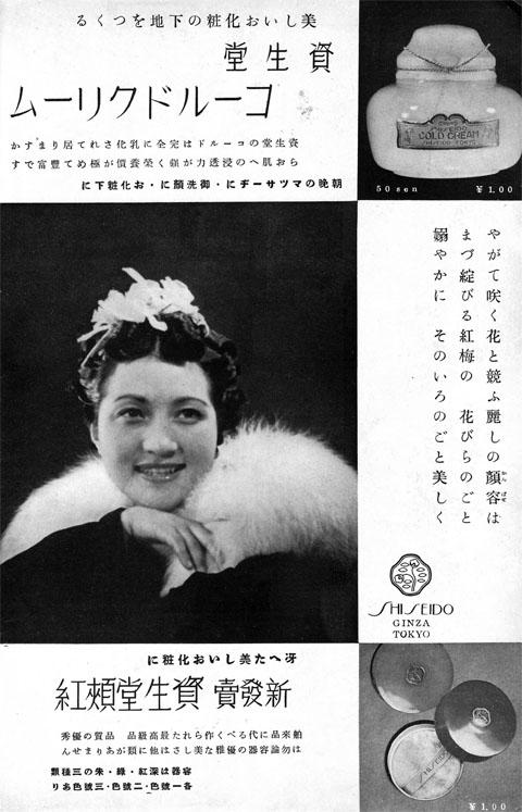 資生堂コールドクリーム1938mar