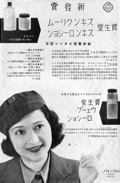 資生堂1939jan