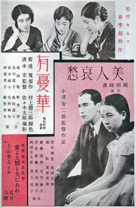 松竹キネマ春季超特作1931