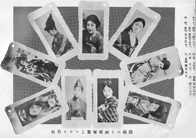 松竹と寳塚1924