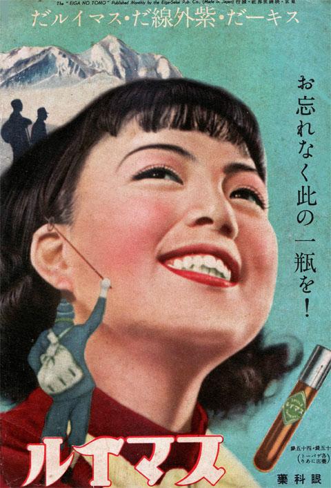 スマイル1939jan