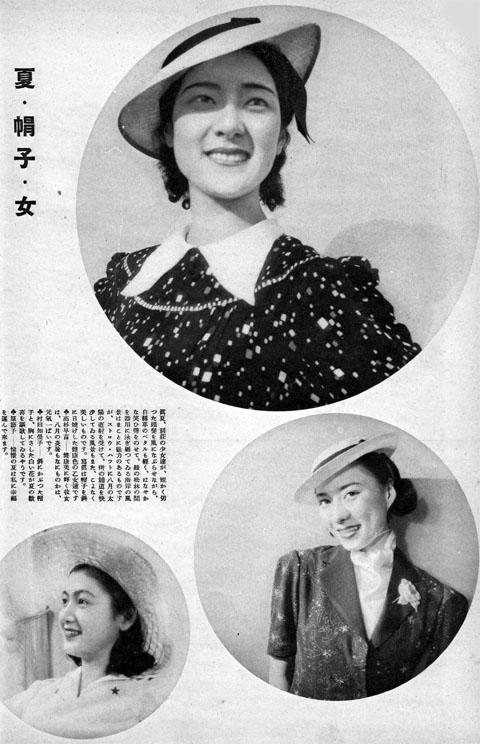 夏帽子女1938aug