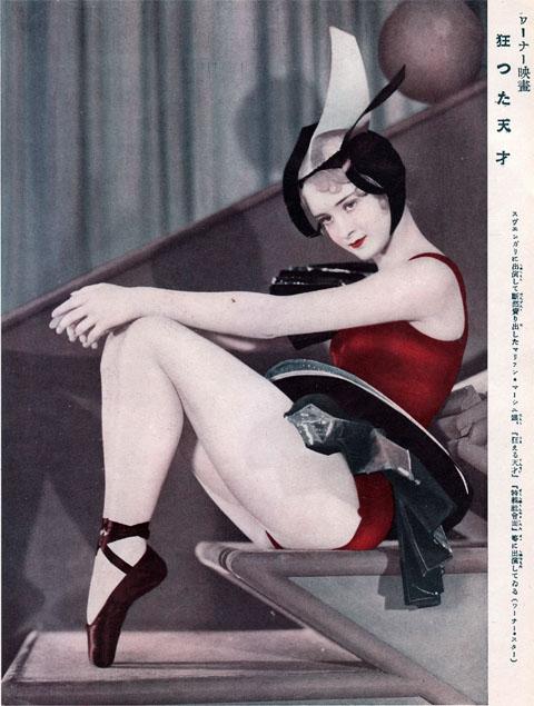 Svengali(1931) Marian Marsh