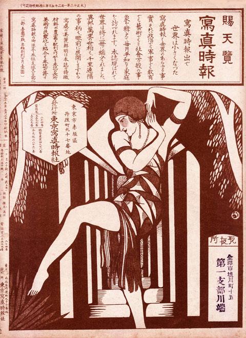 広告「寫眞時報」192406