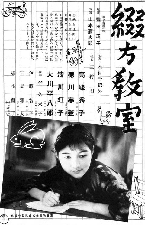 綴り方教室1938aug