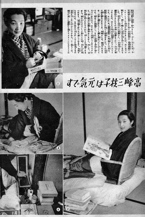 高峰三枝子は元気です1939