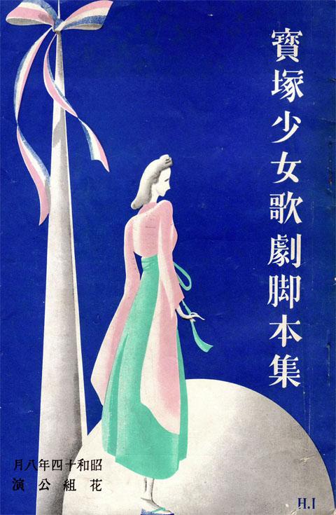 宝塚少女歌劇脚本集昭和14年8月花組公演