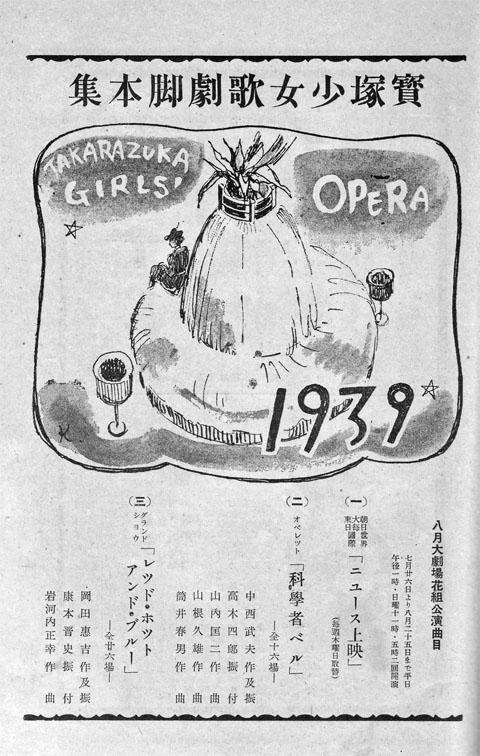 宝塚少女歌劇脚本集昭和14年8月花組公演目次