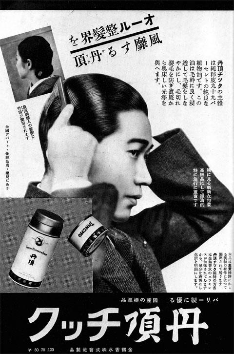 丹頂チック1937