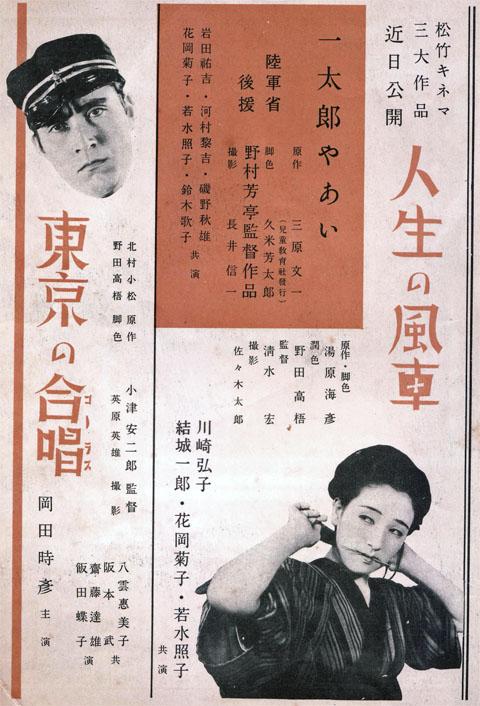 東京の合唱1931