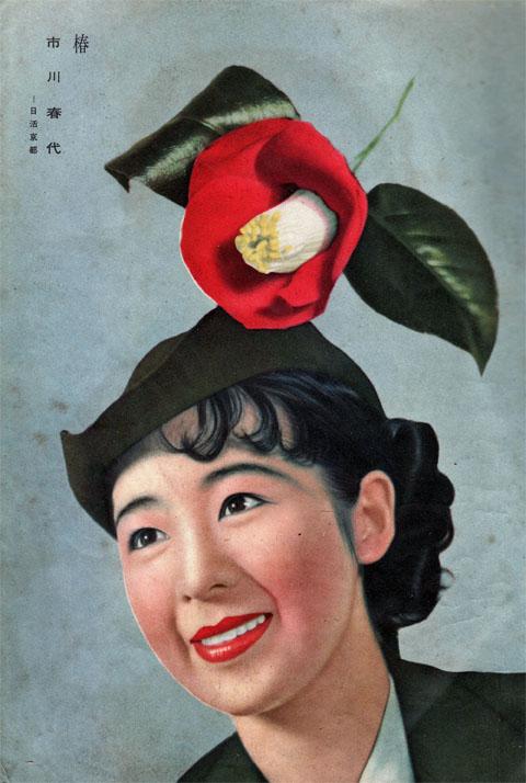 椿1939市川春代