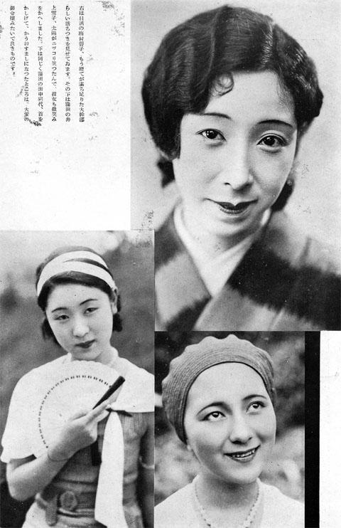 梅村蓉子井上雪子田中絹代1931
