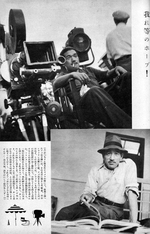 山中貞雄・小津安二郎1937sep