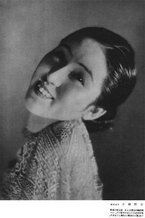 吉野朝子1931