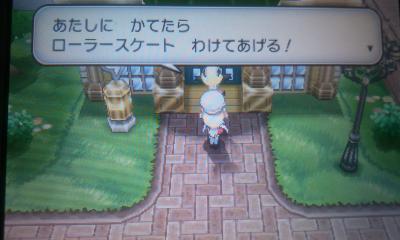 ローラースケートわけて_convert_20131019175037