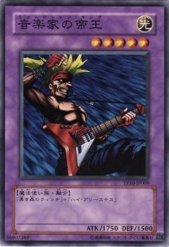 音楽家の帝王