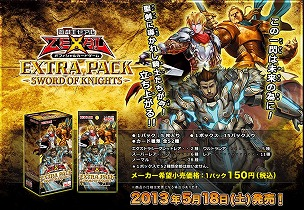 EXTRA PACK -SWORD OF KNIGHTS