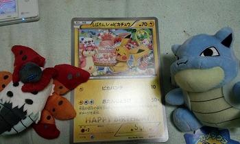 横浜ポケセン お誕生日カード