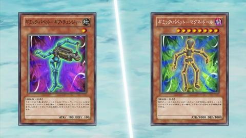 ギミック・パペット-ギア・チェンジャー と ギミック・パペット-マグネ・ドール