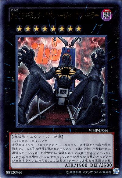 No.15 ギミック・パペット-ジャイアントキラー