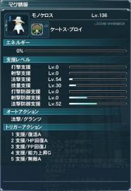 フォース用モノケロス