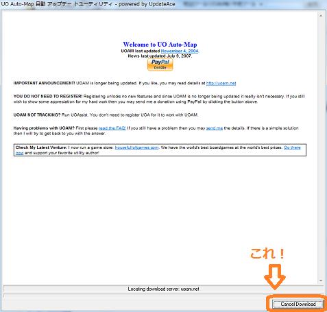 UOAMアップデート画面